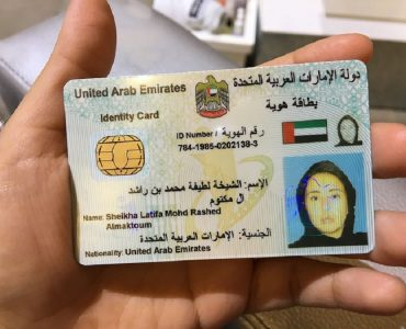 Princess Latifa Sent Her ID Documents To Prove Her Identity